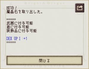 item_craft1