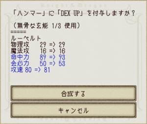 item_craft2