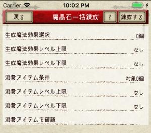 item_craft3